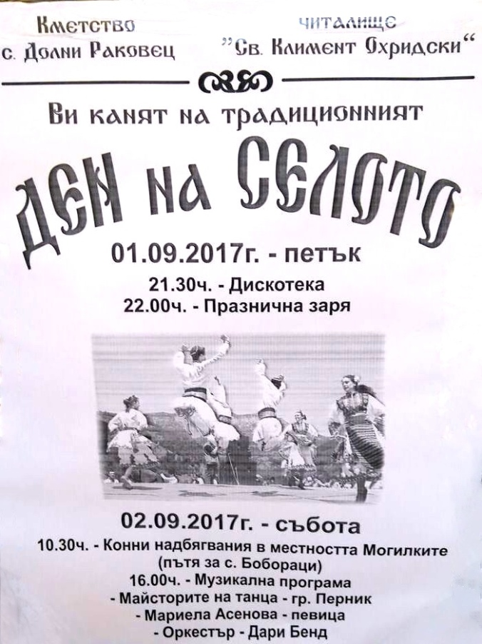 """Долни Раковец събор 2017"""""""